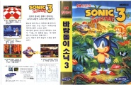 Sonic3-box-korea.jpg
